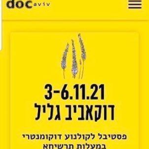 דוקאביב גליל 2021 מעלות-תרשיחא  3-6.11.21